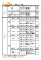 新総合コース.png
