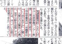 共同通信社(一部抜粋)ペ.gif