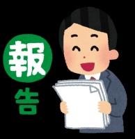 hourensou1_houkoku.png
